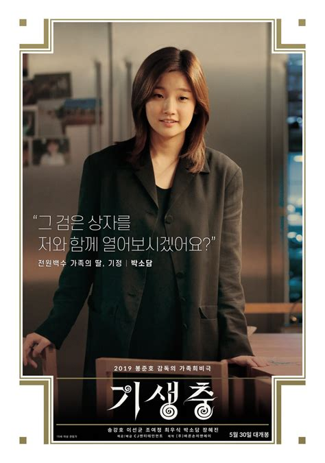 """Main trailer & character posters for movie """"Parasite"""
