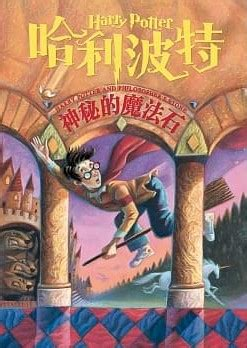 Harry Potter and the Sorcerer's Stone   Chinese Books
